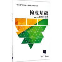 构成基础 编者:周中军//林斌|总主编:于光明//吴宇红