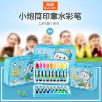 真彩儿童 36色水彩笔幼儿无毒彩色手提盒带印章 美术水彩画笔M108