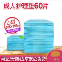 护理垫产妇6090尿不湿隔尿垫褥垫纸尿片一次性非纸尿裤 i7n