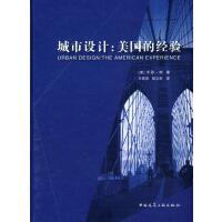 城市设计:美国的经验 (美)乔恩・朗 著,王翠萍,胡立军 译 中国建筑工业出版社 9787112094806