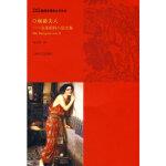 O侯爵夫人,(德)克莱斯特 ,袁志英,上海译文出版社9787532748266