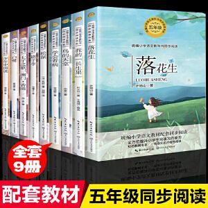 五年级课外阅读推荐书籍必读书全9册落花生 少年中国说 七子之歌 白鹭 鸟的天堂 刷子李 松鼠 我的长生果 学会看病名著