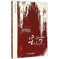 红豆 骆寒超,黄纪云 人民文学出版社