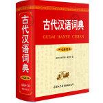 古代汉语词典(四色插图本)