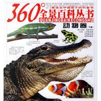 360度全景百科丛书:动物卷(下册)