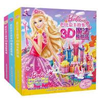 3册儿童拼插玩具女童小公主书芭比公主童话故事书7-10岁儿童书芭比娃娃公主的书一年级课外书二三儿童文学绘本故事