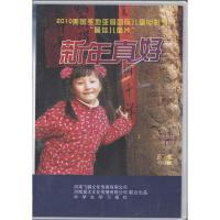 儿童故事片-新年真好DVD( 货号:15421100020)