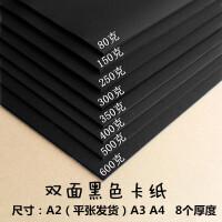 黑卡纸8种厚度 双面黑色纸张 A2 A3 A4尺寸