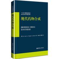 现代药物合成 (美)李杰(Jie Jack Li),道格拉斯・S.强森(Douglas S.Johnson) 编;胡文浩