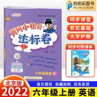 黄冈小状元达标卷六年级上册英语试卷北京版