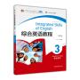[二手旧书95成新] 综合英语教程3(学生用书 第3版) 9787040320046