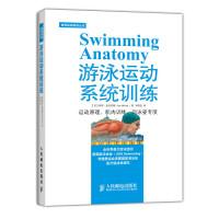 游泳运动系统训练,【美】伊恩・麦克劳德(Ian Mcleod),人民邮电出版社9787115375971