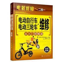 电动自行车 电动三轮车维修从入门到精通 动自行车三轮车的拆装技能手册 电动自行车三轮车故障检测与维修参考书籍 图书籍