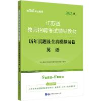 中公教育2021江苏省教师招聘考试:历年真题及全真模拟试卷英语
