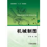 """机械制图(普通高等教育""""十二五""""规划教材)"""