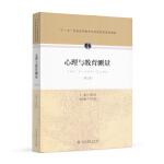 """""""十二五""""普通高等教育本科国家级规划教材・心理与教育测量(第三版)"""