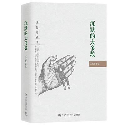 沉默的大多数:王小波作品(插图珍藏本)
