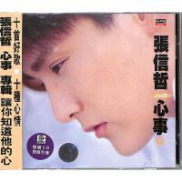 张信哲-心事CD( 货号:14049436900452)
