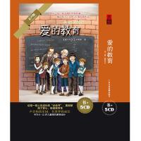 新华书店正版 大音 爱的教育 少儿读物 有声朗诵 听故事 书+5CD听书