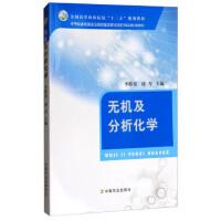 无机及分析化学 李辉勇,周军 9787109232624 中国农业出版社教材系列