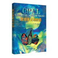 欧泊鉴赏与价值 保罗・唐宁博士 中国人民大学出版社 9787300197609