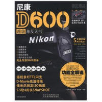 尼康D600超级单反天书 伍振荣 北京美术摄影出版社
