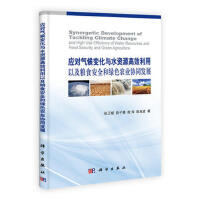 [二手旧书95成新] 应对气候变化与水资源高效利用以及粮食安全和绿色农业协同发展 9787030397393