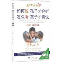 如何说孩子才会听 怎么听孩子才肯说2012年全新修订版