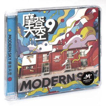 正版 摩登天空9 艺人合集 唐猫/福禄寿/恰好乐队 CD唱片 摩登天空 摩登天空9 艺人合集