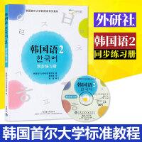 外研社 新版 首尔大学 韩国语2第二册 同步练习册 外语教学与研究出版社 首尔韩国语教程 二外韩语教材 初级零基础自学