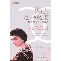 悦己,是一种态度--像香奈儿一样做女人 卡玛 中国青年出版社