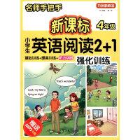 方洲新概念-新课标小学英语阅读2+1强化训练(四年级)(赠送MP3光盘)