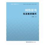 文化产业研究丛书:网络游戏生态系统研究