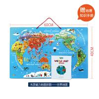 儿童超大尺寸世界地图木质磁力拼图(官方正版 双面多用 地理启蒙)