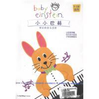 小小巴赫-梦幻的音乐历险(0-3岁适用)DVD( 货号:20000154512227)