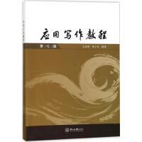 应用写作教程(第7版) 丘国新,陈少夫 编著