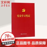 党员学习笔记 党建读物出版社