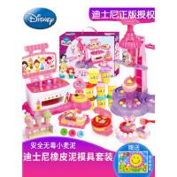 迪士尼彩泥模具工具套装3d橡皮泥冰淇淋机儿童雪糕机女孩六一礼物
