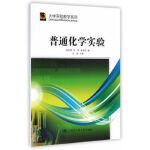 【旧书二手书9成新】单册售价 普通化学实验 刘岩峰,刘琦,朱春玲 9787566109156