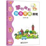蒙台梭利快乐早教游戏・进阶学习篇(4~5岁)(全彩)