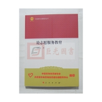 论志愿服务教育(中国青年志愿服务丛书)