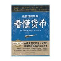投资理财系列-看懂货币(4CD装)( 货号:788017742)