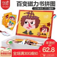 磁力拼图男女宝宝玩具3-5-6岁儿童磁性拼拼乐 宝宝
