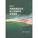 2014河南能源经济与电力发展研究年度报告 国网河南省电力公司经济技术研究院 中国水利水电出版社