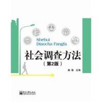 【旧书二手书8成新】社会调查方法第2版第二版 赵勤 电子工业出版社 9787121174872