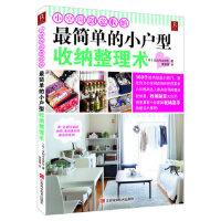 """小空间创意收纳:再小也不怕,潮实用的空间""""零浪费""""收纳整理术 日本主妇与生活社 江西科学技术出版社"""