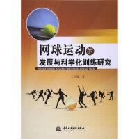 网球运动的发展与科学化训练研究,王兴通,水利水电出版社9787517046646