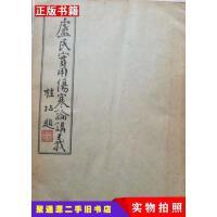 【二手9成新】卢氏实用伤寒论讲义卢觉愚中医文献