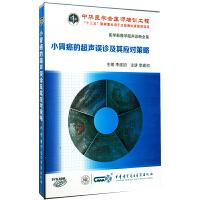 新华书店正版 小肾癌的超声误诊及其应对策略 DVD-ROM