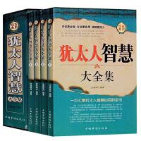 犹太人智慧全集书 羊皮卷 教子枕边书大全集 自我实现成功励志 犹太人的故事育儿经人生哲学 经商之道